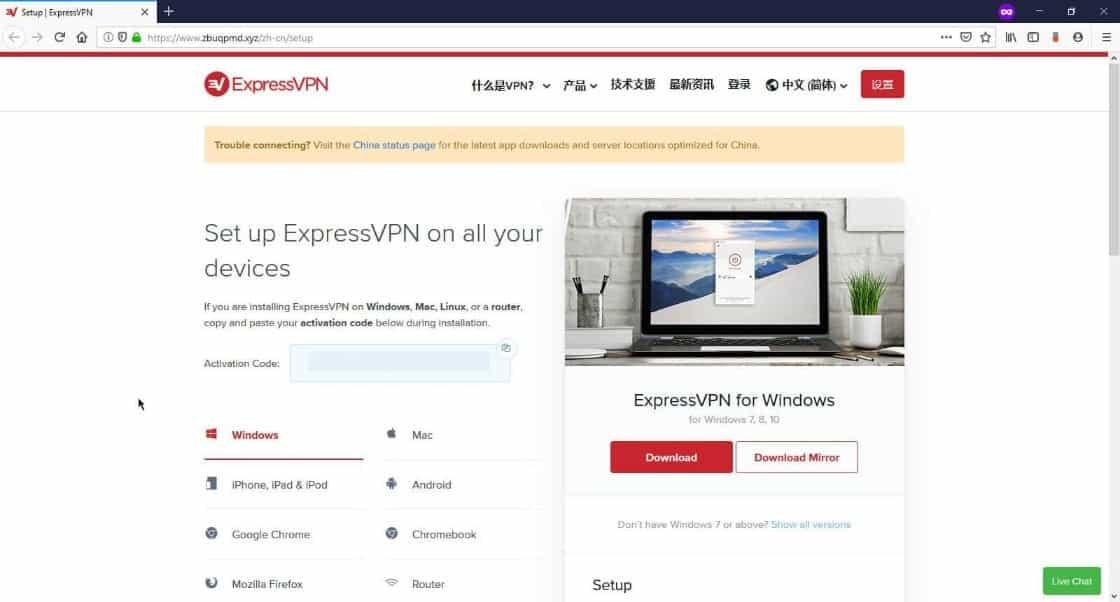 下载安装expressvpn客户端